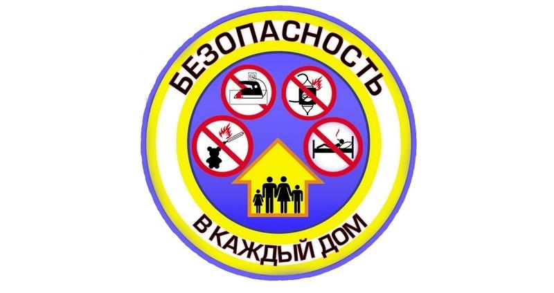 Акция МЧС «Безопасность – в каждый дом!» стартует в Брестской области